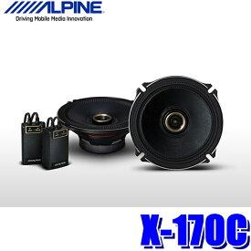 [在庫あり]X-170C アルパイン X Premium Sound 車載用17cm2wayコアキシャル(同軸) カスタムフィットスピーカー