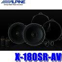 【在庫あり】X-180SR-AV アルパイン X Premium Sound 車載用18cm2wayセパレート アルファード/ヴェルファイア専用リア…