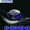 【在庫あり】X3-180S-LUP-HA アルパイン 60系ハリアー専用リフトアップトゥイーター付き7×10inch4wayスピーカー