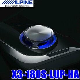 [在庫あり]X3-180S-LUP-HA アルパイン 60系ハリアー専用リフトアップトゥイーター付き7×10inch4wayスピーカー