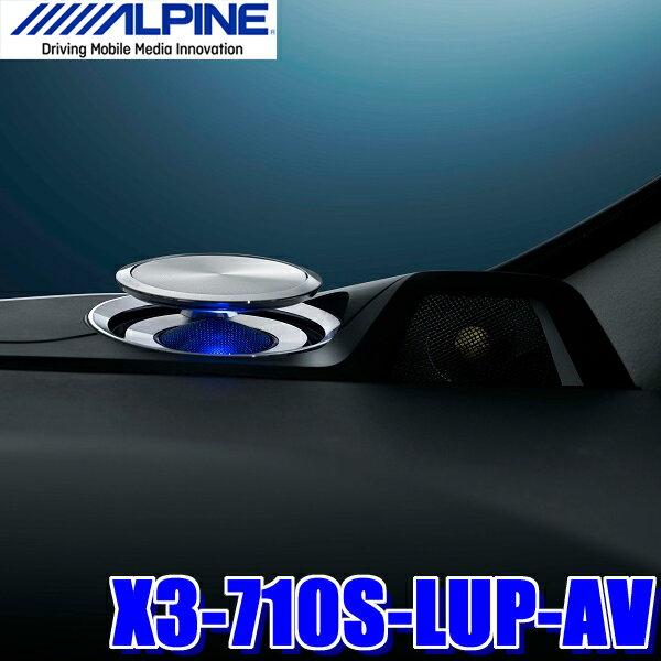 X3-710S-LUP-AV アルパイン 30系アルファード/ヴェルファイア専用リフトアップトゥイーター付き18cm3wayスピーカー