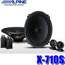 【在庫あり】X-710S アルパイン X Premium Sound 車載用7×10inch2wayセパレート カスタムフィットスピーカー