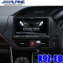 X9Z-EQ アルパイン BIG X 80系エスクァイア専用9インチワイドWXGAフルセグ地デジ/DVD/USB/SD/Bluetooth/Wi-Fi/HDMI入出力搭載 カーナビ