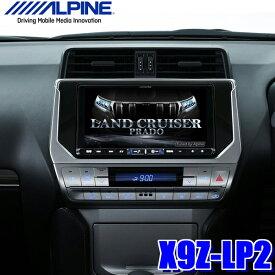 X9Z-LP2 アルパイン BIG X 150系ランドクルーザープラド専用9インチワイドWXGAフルセグ地デジ/DVD/USB/SD/Bluetooth/Wi-Fi/HDMI入出力搭載 カーナビ
