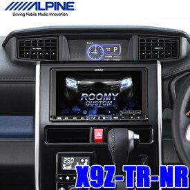 X9Z-TR-NR アルパイン BIG X タンク/ルーミー専用9インチワイドWXGAフルセグ地デジ/DVD/USB/SD/Bluetooth/Wi-Fi/HDMI入出力搭載 カーナビ