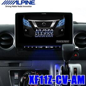XF11Z-CV-AM アルパイン フローティングBIG X NV350キャラバン専用11インチワイドWXGAフルセグ地デジ/DVD/USB/SD/Bluetooth/Wi-Fi/HDMI入出力 カーナビ
