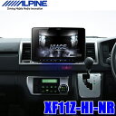 XF11Z-HI-NR アルパイン フローティングBIG X 200系ハイエース専用11インチワイドWXGAフルセグ地デジ/DVD/USB/SD/Bluetooth/HDMI カーナビ