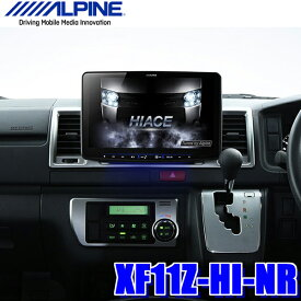 【在庫あり】XF11Z-HI-NR アルパイン フローティングBIG X 200系ハイエース専用11インチワイドWXGAフルセグ地デジ/DVD/USB/SD/Bluetooth/HDMI カーナビ