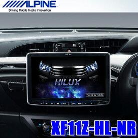 XF11Z-HL-NR アルパイン フローティングBIG X ハイラックス専用11インチワイドWXGAフルセグ地デジ/DVD/USB/SD/Bluetooth/Wi-Fi/HDMI搭載 カーナビ
