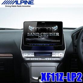 XF11Z-LP2 アルパイン フローティングBIG X 150系ランクルプラド専用11インチワイドWXGAフルセグ地デジ/DVD/USB/SD/Bluetooth/Wi-Fi/HDMI搭載 カーナビ