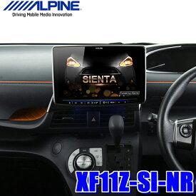【在庫あり 土曜も発送】9/20 24時間限定開催【楽天カードでPT17倍確定!】※要エントリーXF11Z-SI-NR アルパイン フローティングBIG X 170系シエンタ専用11インチワイドWXGAフルセグ地デジ/DVD/USB/SD/Bluetooth/Wi-Fi/HDMI入出力搭載 カーナビ