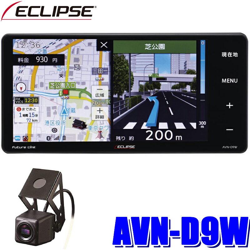 AVN-D9W イクリプス 録ナビ ドライブレコーダー内蔵7インチワイドWVGAフルセグ地デジ/DVD/USB/SD/Bluetooth搭載 200mmワイドサイズカーナビゲーション