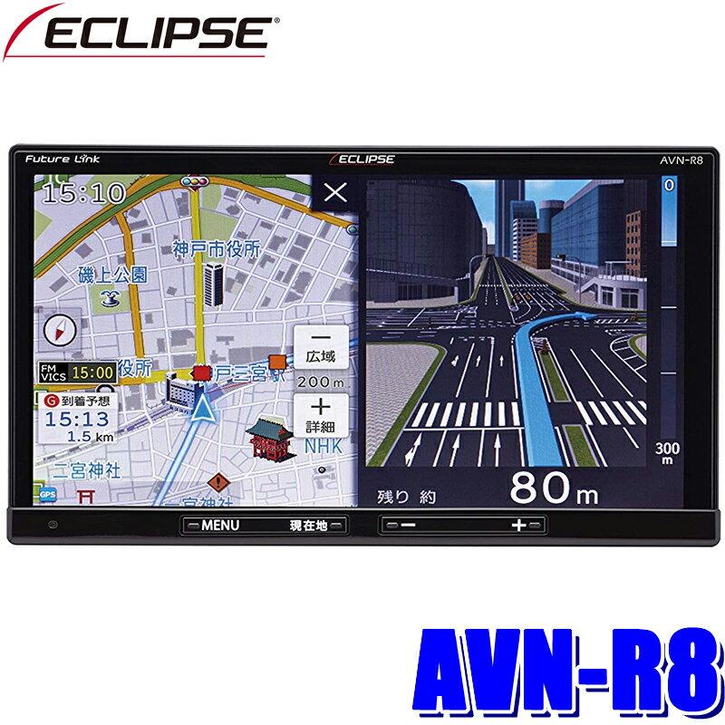[在庫あり]AVN-R8 イクリプス 7インチワイドWVGAフルセグ地デジ/DVD/USB/SD/Bluetooth搭載 180mm2DINサイズカーナビゲーション