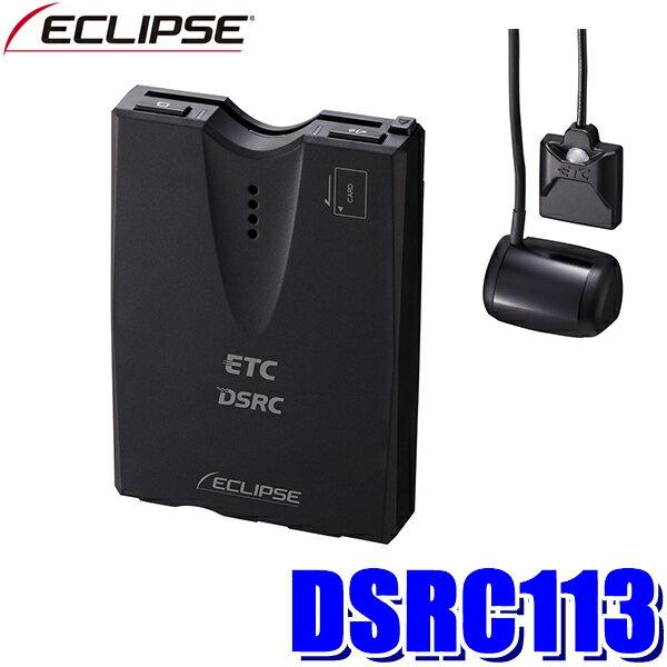 [在庫あり]DSRC113 イクリプス 光ビーコン付ETC2.0車載器(イクリプスAVN連動専用)