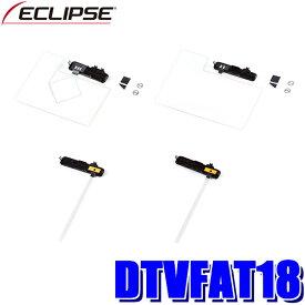DTVFAT18 イクリプス フルセグ地デジカーナビ載せ替え用フィルムレスアンテナ(ケーブル無し)