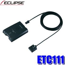 【在庫あり】ETC111 イクリプス ETC車載器(イクリプスAVN連動専用)