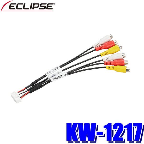 [在庫あり]KW-1217 イクリプス AVN用ビデオ入力/ノンフェダー出力/映像出力拡張配線コード