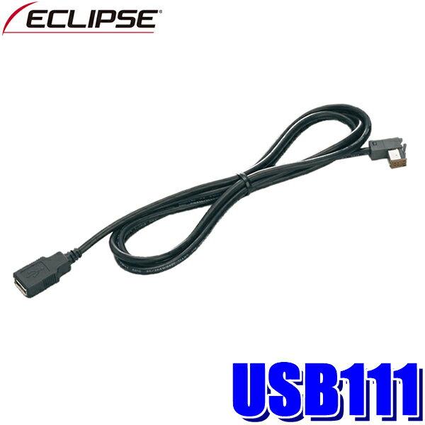 [在庫あり]USB111 イクリプス AVN専用USB接続コード iPhone/iPod接続対応