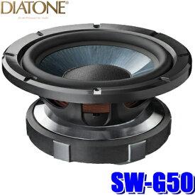 SW-G50 三菱電機 車載用ダイヤトーン 25cmNCVサブウーファー