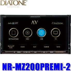 【在庫あり 日曜も発送】【6/10限定!ポイント11倍】 楽天カード決済でポイント20倍!★要エントリー NR-MZ200PREMI-2 三菱電機 DIATONE SOUND. NAVI 7インチWVGAフルセグ地デジ/DVD/USB/SD/Bluetooth搭載 180mm2DINサイズ カーナビゲーション