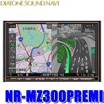 NR-MZ300PREMI三菱電機DIATONESOUND.NAVI8インチワイドWVGAフルセグ地デジ/DVD/USB/SD/Bluetooth搭載ラージサイズカーナビゲーション