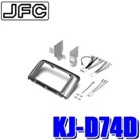 KJ-D74D ジャストフィット 180mm2DIN/200mmワイドサイズオーディオ・カーナビ取付キット L375S系/L385S系タント