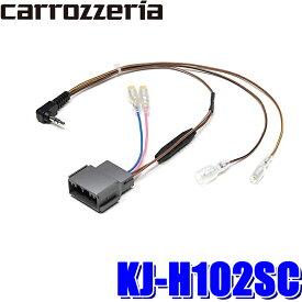 KJ-H102SC カロッツェリア カーナビ/カーオーディオ用ステアリングリモコンケーブル ホンダ車用