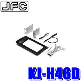 KJ-H46D ジャストフィット 180mm2DINオーディオ・カーナビ取付キット ホンダ/ステップワゴン(RF3〜8)
