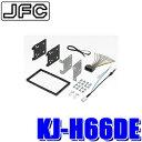 [在庫あり]KJ-H66DE ジャストフィット 180mm2DINオーディオ・カーナビ取付キット ホンダ/N-BOX(JF1/JF2後期)N-VAN(…