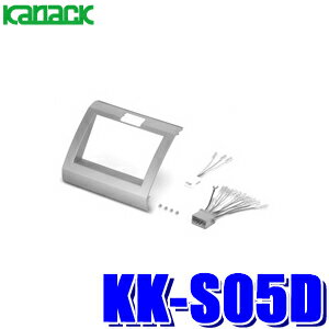 KK-S05D カナック 180mm2DINオーディオ・カーナビ取付キット スズキ MH21SワゴンR