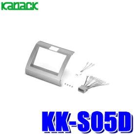 [在庫あり]KK-S05D カナック 180mm2DINオーディオ・カーナビ取付キット スズキ MH21SワゴンR