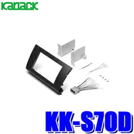 KK-S70D カナック 180mm2DINオーディオ・カーナビ取付キット スズキ ZC11S/ZD11S/ZC21S/ZD21S/ZC31S/ZC71Sスイフト