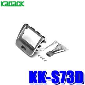 [在庫あり]KK-S73D カナック 180mm2DINオーディオ・カーナビ取付キット スズキ MH23SワゴンR