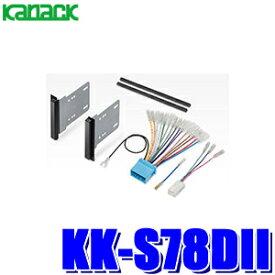 KK-S78DII カナック 180mm2DINオーディオ・カーナビ取付キット スズキ MN71Sクロスビー MK53Sスペーシア等