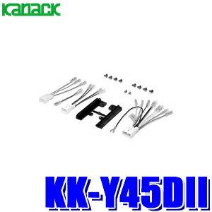 [在庫あり]KK-Y45DII カナック 180mm2DINオーディオ・カーナビ取付キット トヨタ トヨタ200mm窓口付車汎用 車速信号取出コネクタ付き