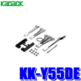 [在庫あり]KK-Y55DE ジャストフィット トヨタ 200mmワイド窓口付車汎用180mm2DINオーディオ/ナビ取付キット