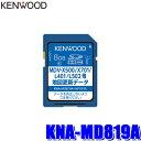 [在庫あり]KNA-MD819A ケンウッド 2019年3月度更新版地図更新ソフト SD更新版
