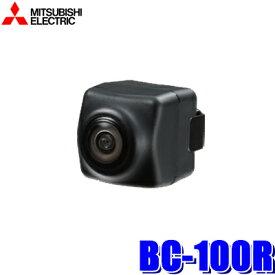 BC-100R 三菱電機 バックカメラユニット 汎用RCA出力 NR-MZ300PREMI等に対応