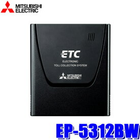 EP-5312BW 三菱電機 ETC車載器 スピーカー・アンテナ一体型 ウィンドウ取付単体使用(スタンドアローン)タイプ【セットアップ無し】