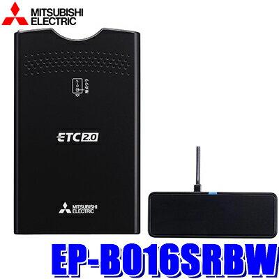 EP-B016SRBW 三菱電機 高度化光ビーコン対応ETC2.0車載器ミツビシ製カーナビ連動専用 アンテナフロントウィンドウ取付タイプ