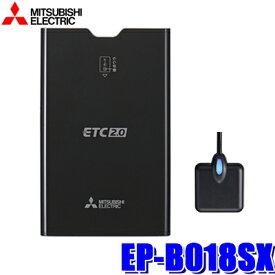 EP-B018SX 三菱電機 ETC2.0車載器 アンテナ分離型 ダイヤトーンサウンドナビ連動タイプ【セットアップ無し】