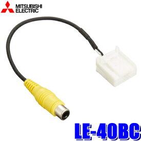 LE-40BC 三菱電機 汎用バックカメラ接続コネクター