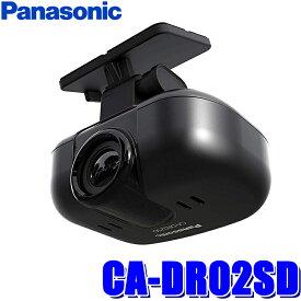 [在庫あり]CA-DR02SD パナソニック ストラーダ対応カーナビ連動型ドライブレコーダー FullHD 駐車監視 Gセンサー