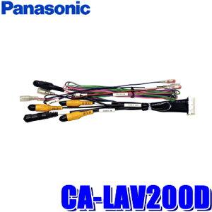 CA-LAV200Dパナソニック映像出力/ビデオ入力拡張車両AVインターフェイスコード