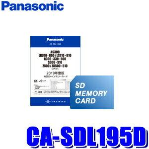 CA-SDL195D パナソニック正規品 2019年度版カーナビ地図更新SDカードCN-R300/CN-R330/CN-R500/CN-S300/CN-S310/CN-AS300/CN-LS/CN-Z500シリーズ用