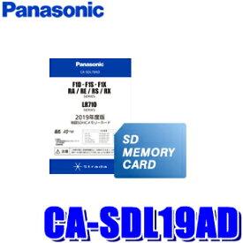 【在庫あり】CA-SDL19AD パナソニック正規品 2019年度版カーナビ地図更新SDカードCN-RS01/RS02/RE03/RE04/RA03/RA04/RX01/RX02/RX03/RX04/F1D/F1SD/F1XDシリーズ用