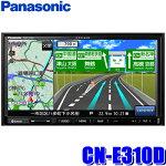 CN-E310Dパナソニックストラーダ7型ワイドSSDナビ180mm2DINサイズCD/BLUETOOTH/ワンセグ地デジ一体型カーナビ