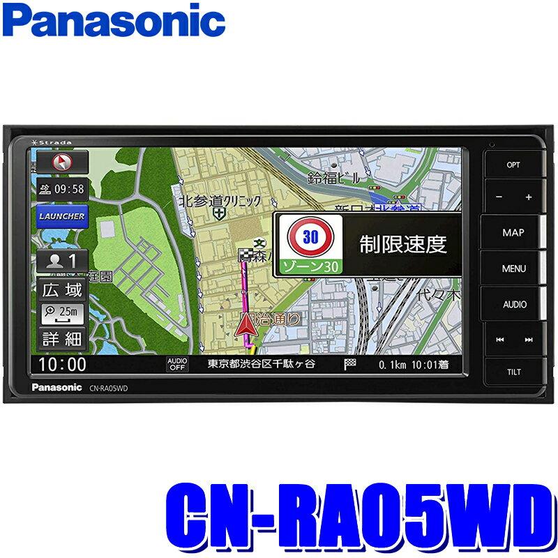 [在庫あり]CN-RA05WD パナソニック ストラーダ 7型ワイドメモリーナビ 200mmワイドサイズ DVD/CD/USB/SD/BLUETOOTH/フルセグ地デジ一体型カーナビ
