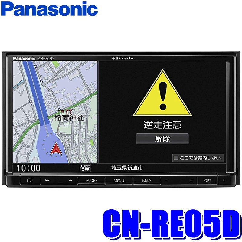 [在庫あり]CN-RE05D パナソニック ストラーダ 7型ワイドメモリーナビ 180mm2DINサイズ DVD/CD/USB/SD/BLUETOOTH/フルセグ地デジ一体型カーナビ