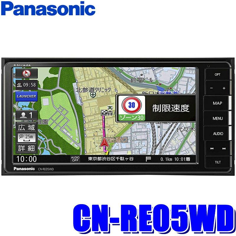 [600円OFFクーポンあり]CN-RE05WD パナソニック ストラーダ 7型ワイドメモリーナビ 200mmワイドサイズ DVD/CD/USB/SD/BLUETOOTH/フルセグ地デジ一体型カーナビ